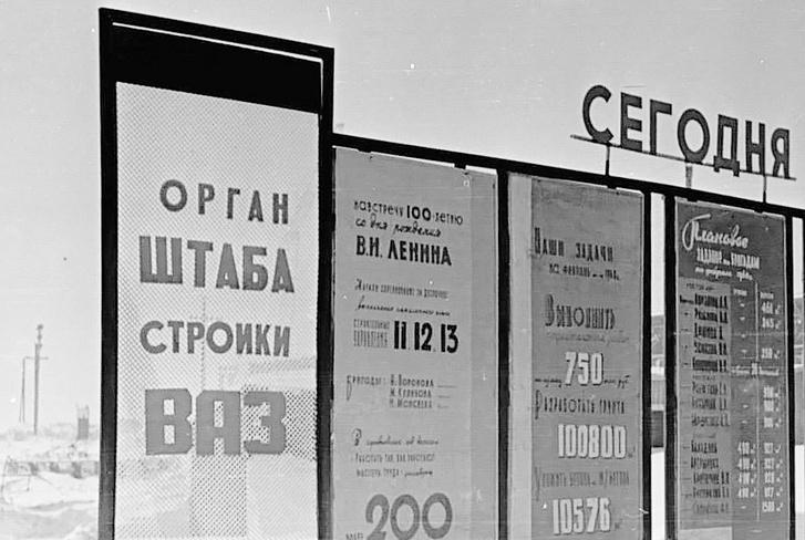 Az építésvezetőség infógrafikája arra buzdít, Lenin 100. születésnapjára készüljön el a gyár
