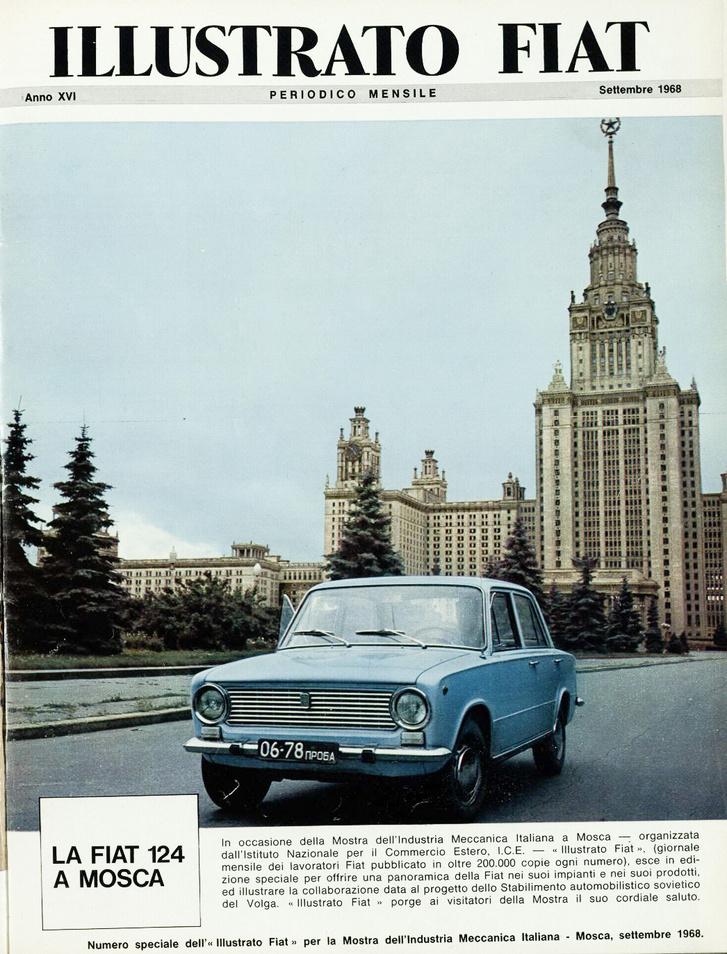 Fiat 124R szovjet próbarendszámmal Moszkvában 1968-ban, az Illustrato Fiat címlapján