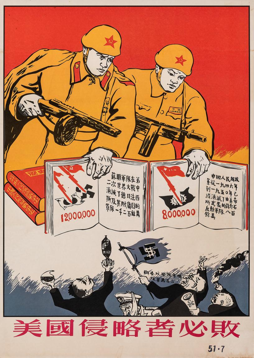 """""""Visszaverjük az amerikai behatolókat"""" – 1951-es kínai propagandaplakát, aminek főhősei a II. világháborúban a német és japán nácikat, majd a kínai polgárháborúban a Kuomintangot is legyőző kínai és szovjet katonák, akik Észak-Korea oldalán vállt-vállnak vetve harcolnak és  megállítják a tömegpusztító fegyverekkel és pénzzel fenyegetőző gaz imperialistákat is."""