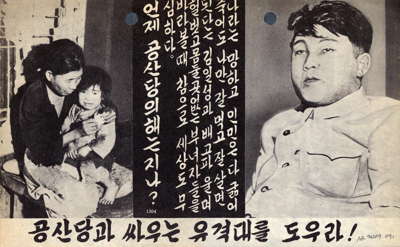 """1953: az amerikai propagandagépezet által terjesztett koreai nyelvű szórólap, amin jobb oldalon egy éhező koreai anya és gyermeke látható, vele kontrasztban pedig a tokás, jól táplált Kim Ir Szen, Észak-Korea mindenható szellemi ura. A szövegben többek között az áll, hogy """"Segítsd a kommunista párt elleni gerillaharcot!"""""""