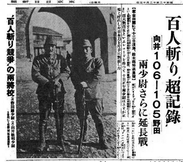 Japán propaganda anyag:  Ki öl meg előbb 100 kínait?