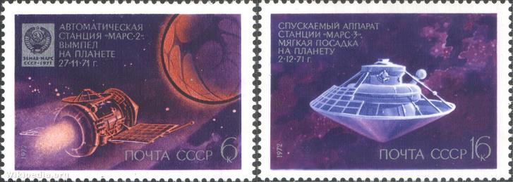 Az 1971-es missziók emlékbélyegei. Balra a Marsz–2 úton a vörös bolygóra, jobbra a Marsz–3 felszíni szondája