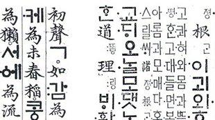Tanuljunk koreaiul!