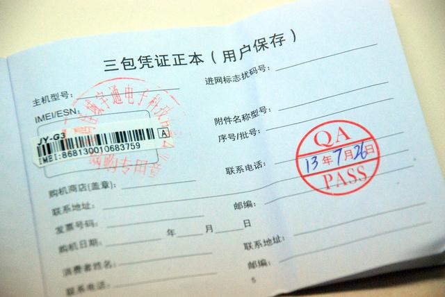 A garanciafüzetben a dátumon kívül sok információ nincs számunkra