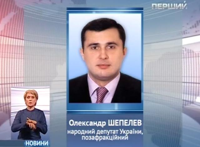 Olekszandr Sepeljev