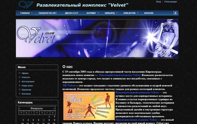 Az ukrán Velvet.