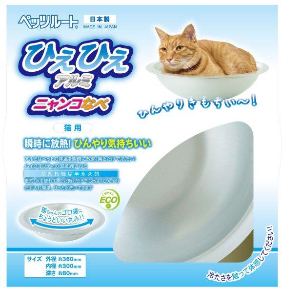 macskahűtő