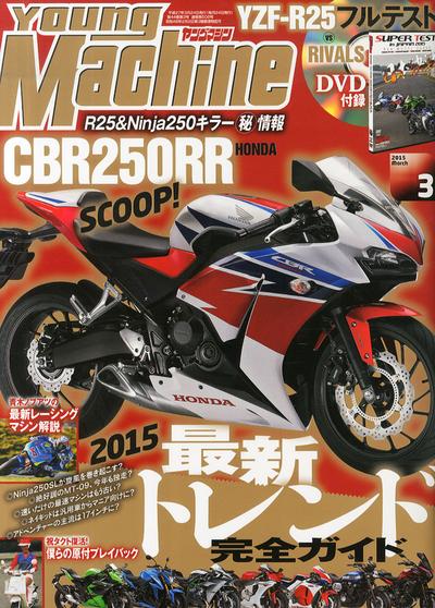 A japán Young Machine címlapja