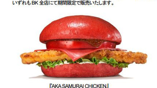 Piros hamburger is van már, és nagyon bizarrul néz ki