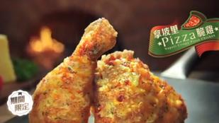 Enne pizzába csomagolt rántott csirkét?