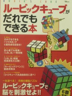 Rubik plakát